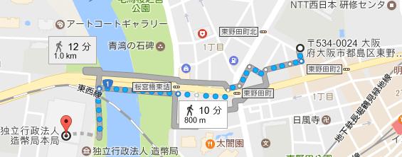 タイムズ京橋北から造幣局まで徒歩でかかる時間