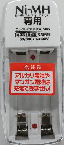 開封後の充電器(表)