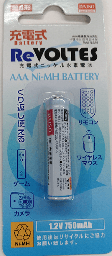 充電池(表)