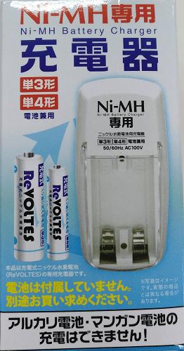 充電器の箱(表)