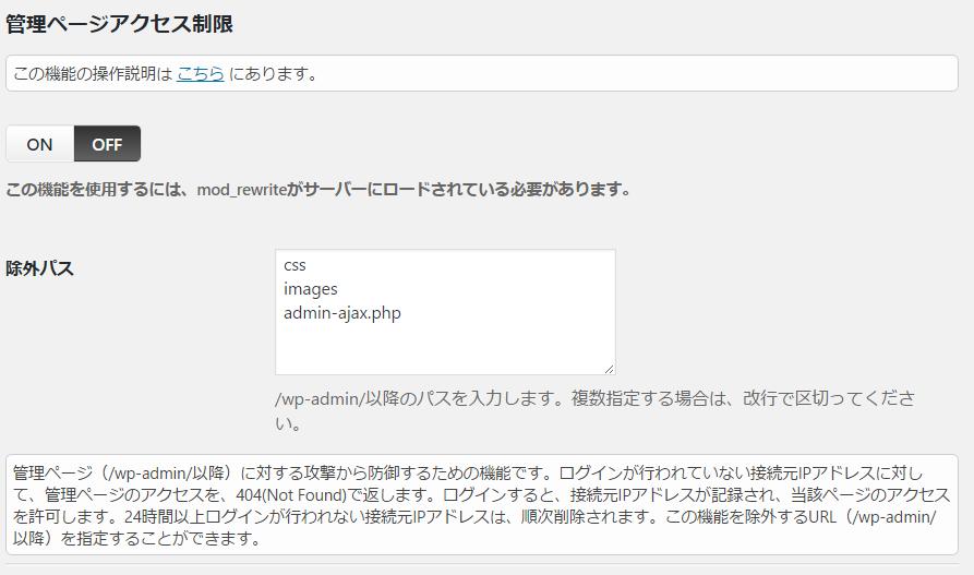 管理ページアクセス制限画面の画像