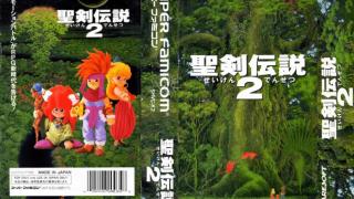 2 伝説 聖 上げ 剣 レベル
