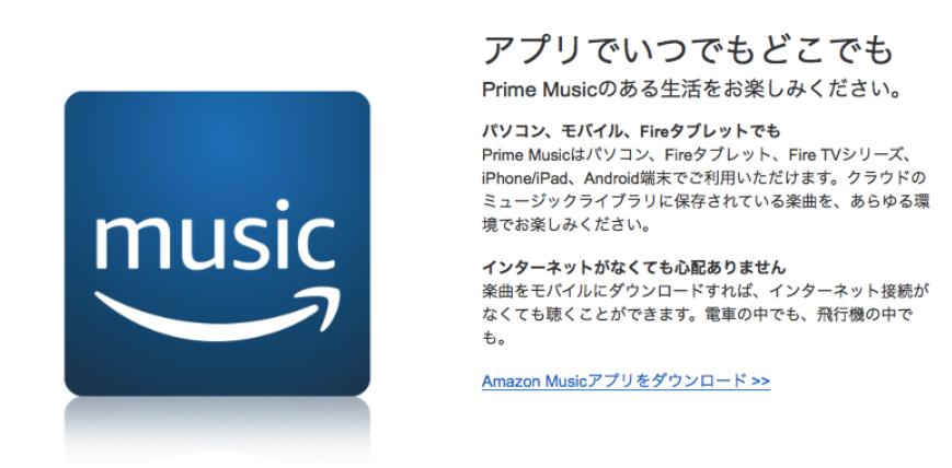 アマゾン ミュージック 止まる AmazonEchoで音楽をかけると1時間ぐらいで再生が止まるのを防ぐ方法