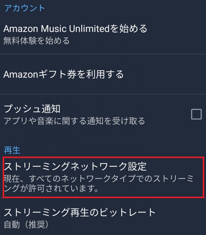 アマゾン ミュージック 止まる Amazon Musicアプリで音楽が切れる/止まる原因と対策