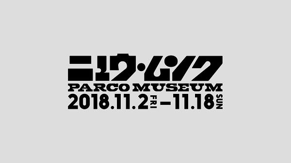 東京都美術館のムンク展(【ムンク展開催記念企画】ニュウ・ムンク)