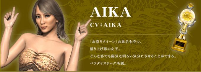 龍が如く極2のキャバつく攻略情報(AIKA(AIKA))