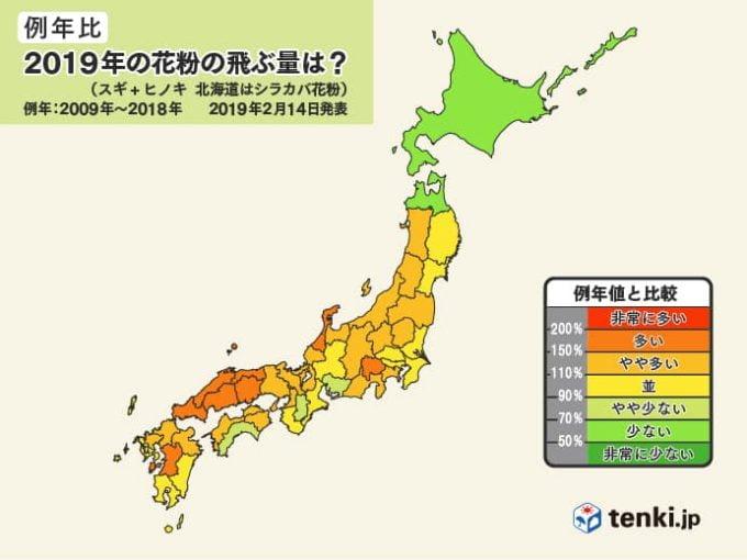 2019年のスギ・ヒノキ花粉情報(例年との花粉飛散量比較)