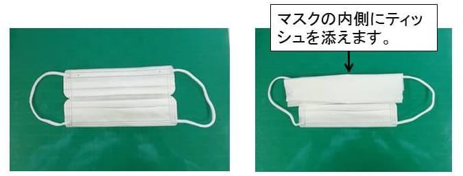 マスクでメガネが曇るのを防ぐ警視庁警備部災害対策課の裏技(マスクの内側にティッシュを添える)
