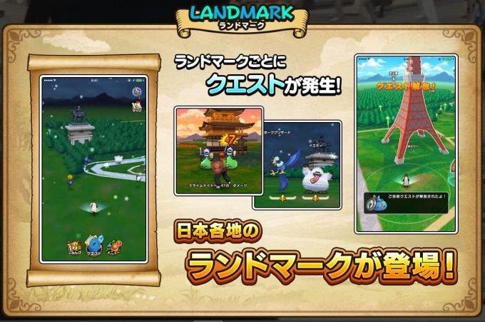 ドラゴンクエストウォーク(Dragon Quest Walk)(ランドマーク)